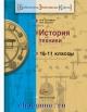 История техники 10-11 кл. Учебное пособие